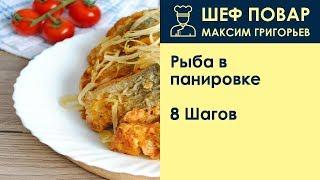 Рыба в панировке . Рецепт от шеф повара Максима Григорьева