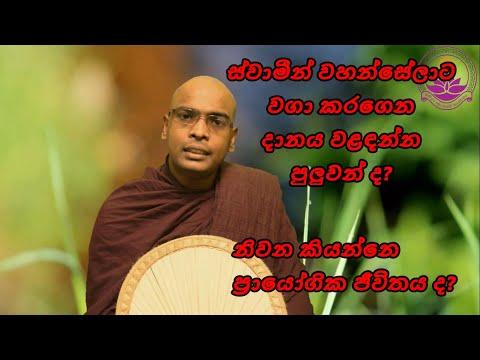 ස්වාමීන් වහන්සේලාට වගා කරගෙන දානය වළඳන්න පුලුවන් ද? - Thapowanaye Rathana Himi