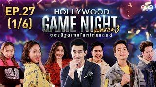 HOLLYWOOD GAME NIGHT THAILAND S.3 | EP.27 คาริสา,จ๊ะจ๋า,แพรVSเคลลี่,แม็ค,นิว [1/6] | 17.11.62