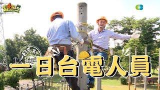 《一日系列第八十一集》挑戰台灣蜘蛛人!!!邰邰能夠完成任務嗎-一日台電員工