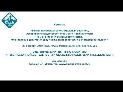 Семинар Земельный вопросы & установление санитарно-защитных зон предприятий, Руза, 22.10.19, 1 часть
