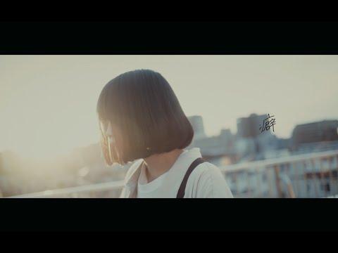 『癖』【Music Video】