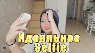 Как сделать идеальное Selfie