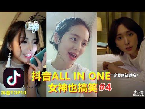 【抖音】TikTok搞笑又好玩, 抖音ALL IN ONE 女神也搞笑 #4Tik Tok Funny Videos Part4