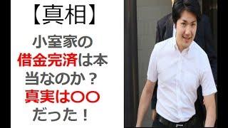 【真相】小室圭さんの借金完済は本当なのか?【芸能スクランヴル】