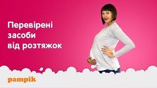Как избавиться от растяжек ➥ Cредства для беременных   Pampik