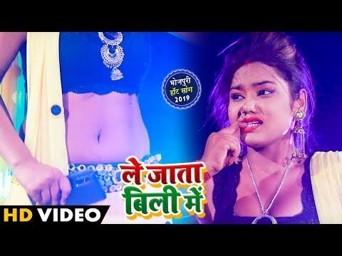 Tufani Lal Yadav और Antra Singh Priyanka का एक और विवादित गाना - ले जाता बिली में