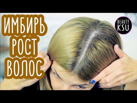 Отращиваем волосы имбирем и миндальным маслом