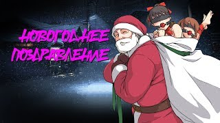Новогоднее аниме поздравление (SA0, Fairy Tail, Gintama) [18+]
