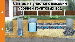 Строительство септика на участке с высоким уровнем грунтовых вод?