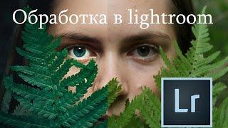 БЫСТРАЯ ОБРАБОТКА ФОТОГРАФИИ В LIGHTROOM ЛАЙТРУМ