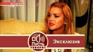 Пусть говорят - Мировая сенсация: Линдси Лохан дала интервью Андрею Малахову.