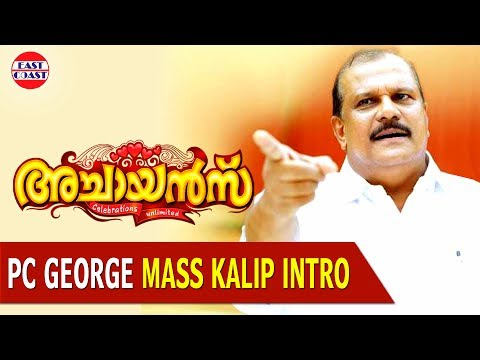 P C George Intro - Achayans Movie