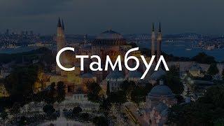 Интересная территория: Стамбул
