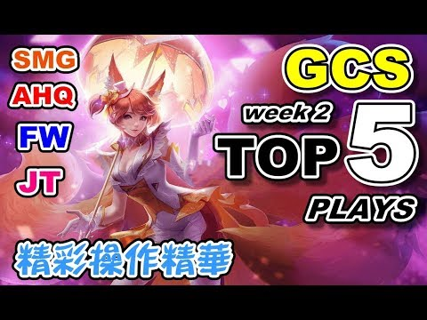 【傳說對決】TOP5 PLAYS SMG AHQ JT FW 操作精華 2018 GCS夏季賽 week 2