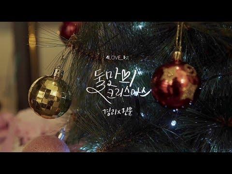 Kyung Ri, Jeong Jin Wun - White Christmas