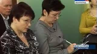 Конференция Ассоциации контрольно-счетных органов Волгоградской области