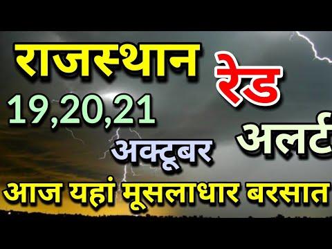 राजस्थान 19 अक्टूबर 2019 का मौसम की जानकारी Mausam ki Janakri june ka mausam vibhag aaj Weather News