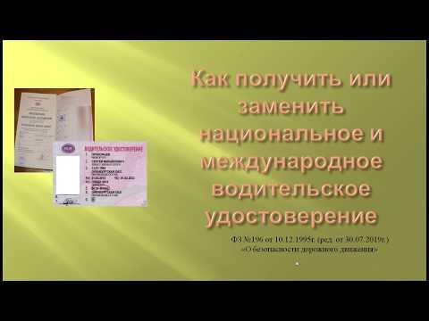 Международное и российское водительское удостоверение замена и получение впервые в 2020г.