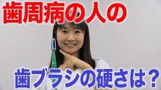 歯周病の人には普通の硬さの歯ブラシがオススメ?