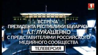 Встреча Президента Беларуси с представителями российского медийного сообщества. Телеверсия