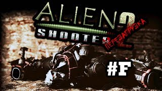 Alien Shooter 2 Reloaded #FINAL - Мир Во Всем Мире!