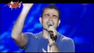 We Heya Amla Eih - Amr Diab وهى عامله إيه-حفلة - عمرو دياب تحميل MP3