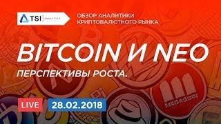 Bitcoin (BTC) и NEO - перспективы роста! | Прогноз цены на Биткоин и Криптовалюты