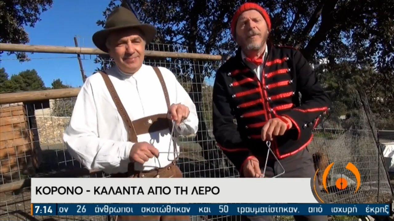 Κορονο-κάλαντα από τη Λέρο   31/12/2020   ΕΡΤ