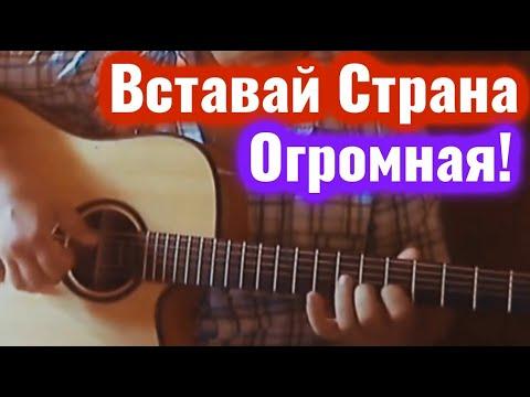 Вставай Страна Огромная на Гитаре, ар. Максима Чигинцева