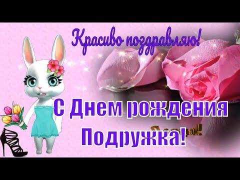С Днем Рождения подружка🌺Красивые #прикольные #поздравления и #пожелания подруге