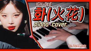 화(火花) - (여자)아이들 피아노 커버 By.  Lune Music