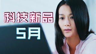 26款必睇科技新品✨ Ep.12   5月2019