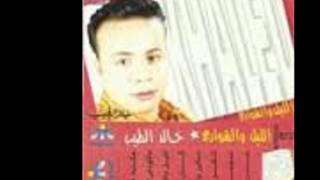 تحميل اغاني متلومش اليالي خالد الطيب MP3