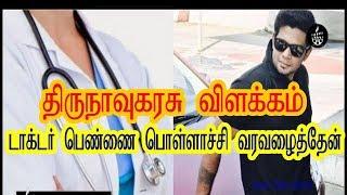 pollachi thirunavukarasu | pollachi news | pollachi viral videos | tamil news | cbi pollachi