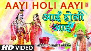 Aayi Holi Aayi I Holi Special Video Song 2019 I LAKHBIR SINGH LAKKHA I