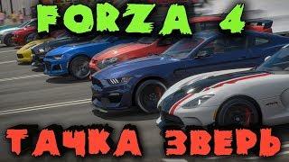 Игра Forza 4 Horizon - Моя машина зверь! Машина демона