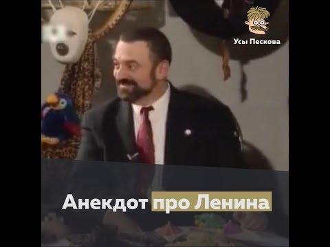 Анекдот про Ленина