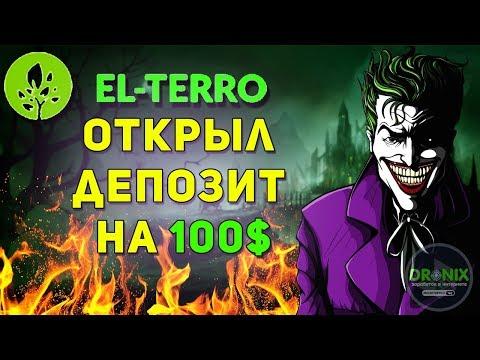 ELTERRO ОТКРЫЛ ДЕПОЗИТ НА 100$