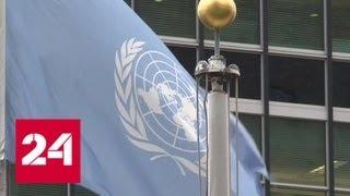 Россия предложила Генассамблее ООН резолюцию в поддержку ДРСМД - Россия 24