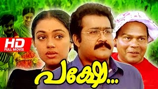 Malayalam Full Movie  Pakshay  പക്ഷേ   Superhit Movie  Ft Mohanlal Shobana Innocent
