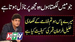 The Ideology of Drama Write Khalil ur Rehman Qamar