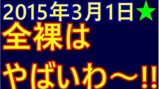 ジャニーズWEST★藤井&重岡&桐山&中間「全裸はやばいわ~どんな時代やねんwww」