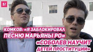 Даня Комков — о новом Hype Camp и удалении клипа Марьяны Ро | ЭКСКЛЮЗИВ