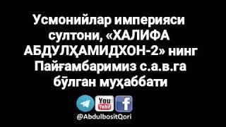 preview picture of video 'Usmoniylar Imperiyasi sultoni s.a.v.ga muxabbati'