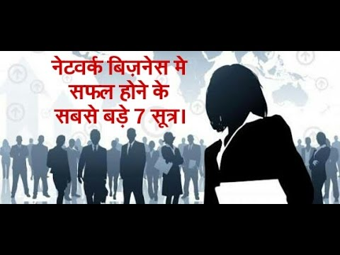 नेटवर्क बिज़नेस में सफल होने के 7 सूत्र || Success In Network Business || Motivation By Ajay Sharma