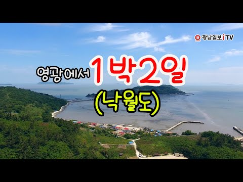 20.06.12 광남일보iTV(가봐야 할 여행지 영광에서 1박2일 낙월도 백수해안도로)