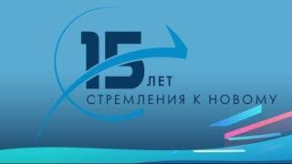 """15 лет АО """"Новый регистратор"""""""