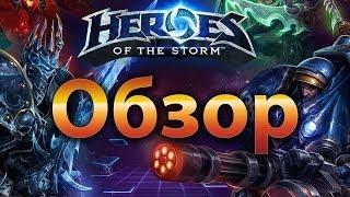 Обзор Heroes of the Storm