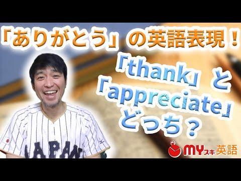 英語 スラング ありがとう